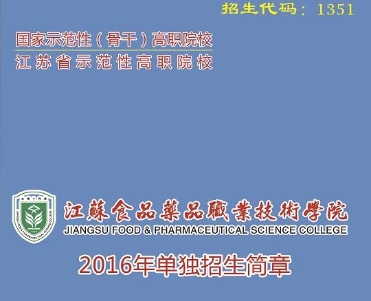 江苏食品药品职业技术学院2016年单独招生简章