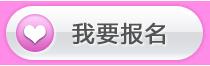 石家庄科技信息职业学院2016年单独招生考生报考