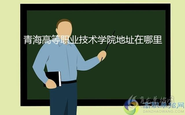 青海高等职业技术学院地址在哪里