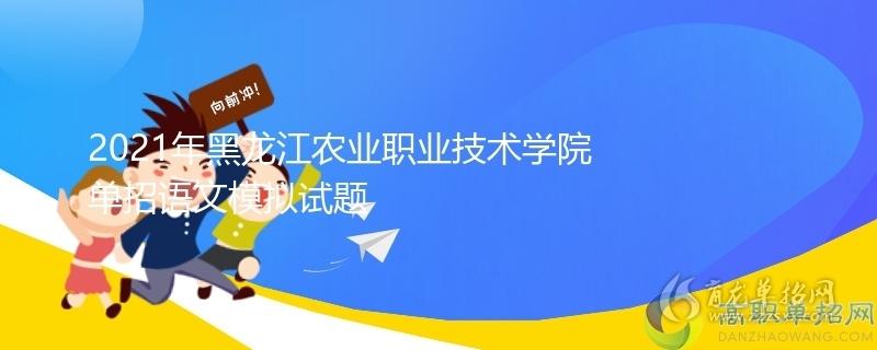2021年黑龙江农业职业技术学院单招语文模拟试题