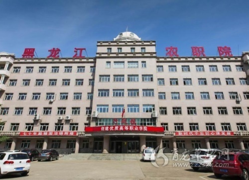 黑龙江农业职业技术学院
