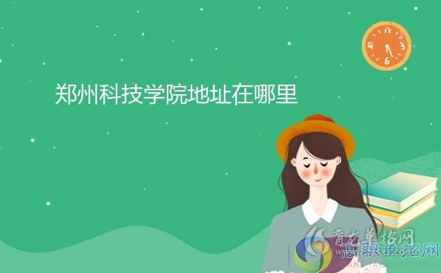 郑州科技学院地址在哪里