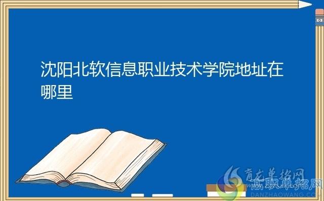 沈阳北软信息职业技术学院地址在哪里