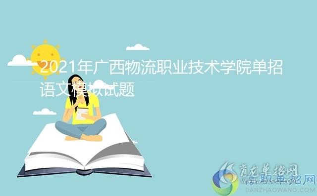 2021年广西物流职业技术学院单招语文模拟试题