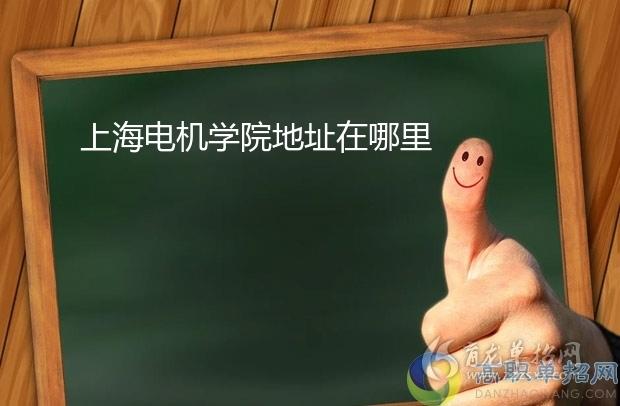 上海电机学院地址在哪里